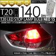 【制動灯】ニッサン 日産 エクストレイル[T32/NT32] ストップランプ対応 T20S LED STOP LAMP BULB 『NEO15』 ウェッジシングル球 LEDカラー:レッド(赤) 1セット2個入り【あす楽】