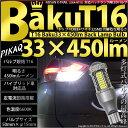 【後退灯】ニッサン 日産 エクストレイル[T32系] バックランプ対応LED T16 爆-BAKU-450lmバックランプ用LEDバルブLEDカラー:ホワイト 色温度:6600ケルビン 1セット2個入【あす楽】