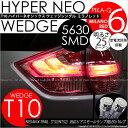 【尾灯】ニッサン 日産 エクストレイル[T32/NT32] リアスモールランプ対応LED T10 HYPER NEO 6 WEDGE[ハイパーネオシックスウェッ...