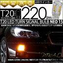 【F・Rウインカー】スバル レヴォーグ[VMG/VM4] ウインカーランプ(フロント・リア対応) T20S LED TURN SIGNAL BULB 『NEO15』 ウェッジシングル球 LEDカラー:アンバー 1セット2個入【h1000】 【あす楽】