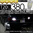 【後退灯】スバル レヴォーグ[VMG/VM4]バックランプ対応LED T20S LED BACK LAMP BULB 『NEO15』 ウェッジシングル球 LEDカラー:ホワイト 1セット1個入り【あす楽】