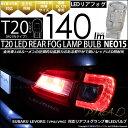 【後部霧灯】 スバル レヴォーグ[VMG/VM4]リアフォグランプ対応 T20S LED STOP LAMP BULB 『NEO15』 ウェッジシングル球 LEDカラー:レッド(赤) 1セット1個入り【あす楽】