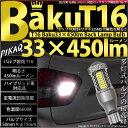 【後退灯】スズキ イグニス[FF21S]バックランプ対応LED T16 爆-BAKU-450lmバックランプ用LEDバルブLEDカラー:ホワイト 色温度:6600ケルビン 1セット2個入【あす楽】