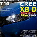 【車幅灯】ホンダ 新型FIT fit フィットハイブリッド GP5 ポジションランプ対応T10 Zero Cree XB-D Cool White 6500Kウェッジシングル球 LEDカラー:クールホワイト 色温度:6500ケルビン 無極性 2個入
