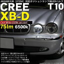 【車幅灯】ジャガーXJ8 [型式J72SA] ポジションランプ対応T10 Zero Cree XB-D Cool White 6500Kウェッジシングル球 LEDカラー:クールホワイト 色温度:6500ケルビン 無極性 1セット2個入【あす楽】