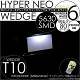 【ナンバー灯】トヨタ ルーミー[M900A/M910A]ライセンスランプ対応LED T10 HYPER NEO 6 WEDGE[ハイパーネオシックスウェッジシングル球] LEDカラー:サンダーホワイト 1個入【あす楽】