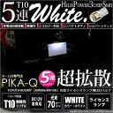【ナンバー灯】トヨタ ルーミー[M900A/M910A] ライセンスランプ対応LED T10 High Power 3chip SMD 5連ウェッジシングルLED球 LEDカラー:ホワイト 無極性 1個入(2-B-6)