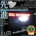 【後退灯】トヨタ マークX[130系後期モデル]バックランプ対応LED T16 LED MONSTER 500LM ウェッジシングル球 LEDカラー:ホワイト 色温度6500K 1セット2個入 品番:LMN16(4-D-9)