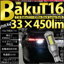 P10倍!【後退灯】トヨタ マークX[130系後期モデル]バックランプ対応LED T16 爆-BAKU-450lmバックランプ用LEDバルブLEDカラー:ホワイト 色温度:6600ケルビン 1セット2個入(5-A-2)
