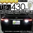 P10倍!【後退灯】トヨタ マークX[130系後期モデル]バックランプ対応LED T16 LED BACK LAMP BULB 『NEO18』 ウェッジシングル球 LEDカラー:ホワイト 1セット2個入(5-B-1)