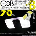 【室内灯】ダイハツ ムーヴ キャンバス[LA800S/LA810S]フロントパーソナルランプ対応 T10 POWER COB(シーオービー)LEDウェッジバルブ [タイプB] 形状:T字型-小 明るさ:全光束80ルーメン/1個 LEDカラー:ホワイト 2個入【あす楽】