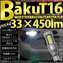 【後退灯】トヨタ ヴィッツハイブリッド[NHP130]バックランプ対応LED T16 爆-BAKU-450lmバックランプ用LEDバルブLEDカラー:ホワイト 色温度:6600ケルビン 1セット2個入(5-A-2)
