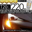 【F・Rウインカー】トヨタ プリウス[ZVW50]ウインカーランプ(フロント・リア)対応 T20S LED TURN SIGNAL BULB 『NEO15』 ウェッジシングル球 LEDカラー:アンバー 1セット2個入【h1000】 【あす楽】