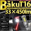 【後退灯】トヨタ プリウス[ZVW50]バックランプ対応LED T16 爆-BAKU-450lmバックランプ用LEDバルブLEDカラー:ホワイト 色温度:6600ケルビン 1セット2個入【あす楽】