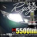 12-D-1【前照灯】ホンダ ステップワゴンスパーダ[RP1/2/3/4]ハイビームライト対応LED 凌駕-RYOGA-L5500 LEDヘッドライトキット 明るさ全光束5500ルーメン LEDカラー:ホワイト6500K(ケルビン) バルブ規格:HB3(9005)【あす楽】【5%OFFクーポン】