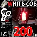 【制動灯】ニッサン セレナハイウェイスター[C27系]ストップランプ T20S T20シングル WHITE×COB(ホワイトシーオービー)パワーLED ウェッジシングル球 LEDカラー:レッド 全光束:200ルーメン 1セット2個入【あす楽】