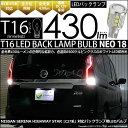 P10倍!【後退灯】ニッサン セレナハイウェイスター[C27系]バックランプ対応LED T16 LED BACK LAMP BULB 『NEO18』 ウェッジシングル球 LEDカラー:ホワイト 1セット2個入(5-B-1)