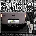 【ナンバー灯】トヨタ タウンエースバン[S402M/S412M] ライセンスランプ対応 PHILIPS LUMILEDS LUXEON 3030 2D POWER LED T10 G-FORCEウェッジシングルLED LEDカラー:ホワイト 1セット2個入(3-B-1)
