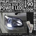 【車幅灯】ダイハツ ハイゼットトラック[S500P/S510P]ポジションランプ対応 PHILIPS LUMILEDS LUXEON 3030 2D POWER LED T10 G-FORCEウェッジシングルLED LEDカラー:ホワイト 1セット2個入(3-B-1)