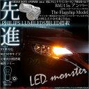 【Fウインカー】ニッサン ノート e-POWER[HE12]フロントウインカーランプ対応LED S25Sピン角違い S25 BAU15S PHILIPS LUMILEDS製LED搭載 LED MONSTER 270LM シングル口金球 LEDカラー:アンバー 1セット2個入 品番:LMN10(7-B-5)