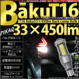 【後退灯】ニッサン ノート e-POWER[HE12]バックランプ対応LED T16 爆-BAKU-450lmバックランプ用LEDバルブLEDカラー:ホワイト 色温度:6600ケルビン 1セット2個入【あす楽】