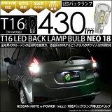 【後退灯】ニッサン ノート e-POWER[HE12]バックランプ対応LED T16 LED BACK LAMP BULB 『NEO18』 ウェッジシングル球 LEDカラー:ホワイト 1セット2個入【あす楽】