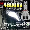 【前照灯】トヨタ ランドクルーザープラド[TRJ/GRJ150系 後期]ハイビームランプ用LED MONSTER L4600 LEDバルブキットLEDカラー:ホワイト6600K バルブ規格:HB3【5%OFFクーポン】