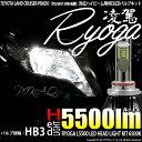 【前照灯】トヨタ ランドクルーザープラド[TRJ/GRJ150系 後期]ハイビームライト対応LED 凌駕-RYOGA-L5500 LEDヘッドライトキット 明るさ全光束5500ルーメン LEDカラー:ホワイト6500K(ケルビン) バルブ規格:HB3(9005)【5%OFFクーポン】