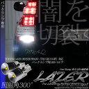 【後退灯】トヨタ ランドクルーザープラド[TRJ/GRJ150系 後期]バックランプ対応LED Cree XLamp XB-D LED4個搭載 T16 レーザー230ウェッジシングルバルブ LEDカラー:ホワイト 6300K 入数:2個【あす楽】