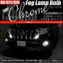 【霧灯】トヨタ ランドクルーザープラド[TRJ/GRJ150系 後期]フォグランプLED Chrome Fog Lamp Bulb 1300lm ドライバー内蔵クロームLED 明るさ:1300ルーメンLEDカラー:ホワイト6700K バルブ規格:H16(H8/H11/H16兼用) 【あす楽】