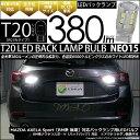 【後退灯】マツダ アクセラスポーツ[BM系後期]バックランプ対応LED T20S T20シングル LED BACK LAMP BULB 『NEO15』 ウェッジシングル球 LEDカラー:ホワイト 1セット2個入(6-A-6)