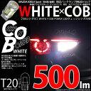 【後退灯】マツダ アクセラスポーツ[BM系後期]バックランプ対応T20S T20シングル WHITE×COB(ホワイトシーオービー)パワーLEDバックランプ用ウェッジシングル球 LEDカラー:ホワイト6600K 全光束:500ルーメン 2個入(5-D-8)