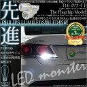 【後退灯】トヨタ クラウンアスリート[210系前期/後期]バックランプ対応LED T16 LED MONSTER 500LM ウェッジシングル球 LEDカラー:ホワイト 色温度6500K 1セット2個入 品番:LMN16(4-D-9)