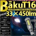【後退灯】トヨタ ヴィッツ[KSP/NSP/NCP130系 中期]バックランプ対応LED T16 爆-BAKU-450lmバックランプ用LEDバルブLEDカラー:ホワイト 色温度:6600ケルビン 1セット2個入(5-A-2)