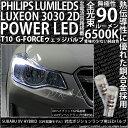 【車幅灯】スバル XVハイブリッド[GPE前期モデル]ハロゲンヘッドランプ装着車 ポジションランプ対応LED PHILIPS LUMILEDS LUXEON 3030 2D POWER LED T10 G-FORCEウェッジシングルLED LEDカラー:ホワイト 1セット2個入(3-B-1)