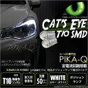 【車幅灯】スバル XVハイブリッド[GPE前期モデル]ハロゲンヘッドランプ装着車 ポジションランプ対応LED T10 Cat's Eye Hyper 3528 SMDウェッジシングル球(キャッツアイ) LEDカラー:ホワイト7800K 1セット2個入【あす楽】