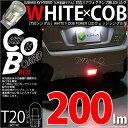 【後部霧灯】スバル XVハイブリッド[GPE前期モデル]リアフォグランプ対応 T20S T20シングル WHITE×COB(ホワイトシーオービー)パワーLED ウェッジシングル球 LEDカラー:レッド 全光束:200ルーメン 1セット1個入(6-A-1)
