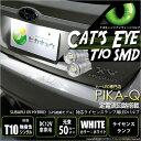 【ナンバー灯】スバル XVハイブリッド[GPE前期モデル]ライセンスランプ対応LED T10 Cat's Eye Hyper 3528 SMDウェッジシングル球(キャッツアイ) LEDカラー:ホワイト7800K 1セット2個入【あす楽】