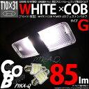 【室内灯】スバル XVハイブリッド[GPE前期モデル]フロントルームランプ対応 T10×31mm WHITE×COB(ホワイトシーオービー)パワーLEDフェストンバルブ[タイプG] LEDカラー:ホワイト6600K 全光束:85ルーメン 入数:2個(4-A-3)
