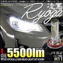 【前照灯】スバル XVハイブリッド[GPE前期モデル] 凌駕-RYOGA-L5500 LEDロービームランプキット 明るさ全光束5500ルーメン LEDカラー:ホワイト6500K(ケルビン) バルブ規格:H11(H8/H11/H16兼用)【5%OFFクーポン】