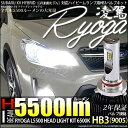 【前照灯】スバル XVハイブリッド[GPE前期モデル] ハイビームライト対応LED 凌駕-RYOGA-L5500 LEDヘッドライトキット 明るさ全光束5500ルーメン LEDカラー:ホワイト6500K(ケルビン) バルブ規格:HB3(9005)【5%OFFクーポン】