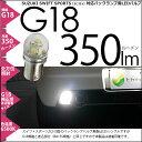 【後退灯】スズキ スイフトスポーツ[ZC31S]バックランプ対応LED G18[BA15s] 350lmシングル口金球 LEDカラー:ホワイト 色温度:6500K ピン角180°1セット2個入(5-C-8)