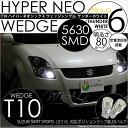 【車幅灯】スズキ スイフトスポーツ[ZC31S]ポジションランプ対応LED T10 HYPER NEO 6 WEDGE ハイパーネオシックスウェッジシングル球 LEDカラー:サンダーホワイト 1セット2個入(2-C-10)