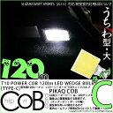 【室内灯】スズキ スイフトスポーツ[ZC31S]荷室室内灯対応LED T10 全光束120ルーメン COB(シーオービー) パワーLED ウェッジバルブ『タイプC』120lm LEDカラー:ホワイト 無極性タイプ 入数:1個 面発光(4-B-9)