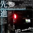 トヨタ ハイエース[200系 4型]テール&ストップランプ対応LED T20D PHILIPS LUMILEDS製LED搭載 LED MONSTER 150LM ウェッジダブル球 LEDカラー:レッド(赤) 1セット2個入  品番:LMN104(6-C-1)