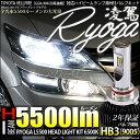 【前照灯】トヨタ ヴェルファイア[GGH/ANH20系後期]ハイビームライト対応LED 凌駕-RYOGA-L5500 LEDヘッドライトキット 明るさ全光束5500ルーメン LEDカラー:ホワイト6500K(ケルビン) バルブ規格:HB3(9005)【5%OFFクーポン】