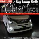 【霧灯】トヨタ ヴェルファイア[GGH/ANH20系後期]フォグランプLED Chrome Fog Lamp Bulb 1300lm ドライバー内蔵クロームLED 1300ルーメン ホワイト6700K バルブ規格:H11(H8/H11/H16兼用)(11-A-5)【メール便不可】
