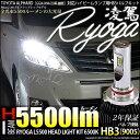12-D-1【前照灯】トヨタ アルファード[GGH/ANH20系後期]ハイビームライト対応LED 凌駕-RYOGA-L5500 LEDヘッドライトキット 明るさ全光束5500ルーメン LEDカラー:ホワイト6500K(ケルビン) バルブ規格:HB3(9005)【あす楽】【5%OFFクーポン】