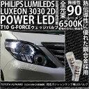 【車幅灯】トヨタ アルファード[GGH/ANH20系後期]ポジションランプ対応 PHILIPS LUMILEDS LUXEON 3030 2D POWER LED T10 G-FORCEウェッジシングルLED LEDカラー:ホワイト 1セット2個入(3-B-1)