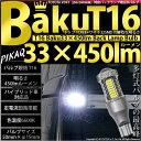 【後退灯】トヨタ ヴォクシー[ZRR/ZWR80系]バックランプ対応LED T16 爆-BAKU-450lmバックランプ用LEDバルブLEDカラー:ホワイト 色温度:6600ケルビン 1セット2個入(5-A-2)